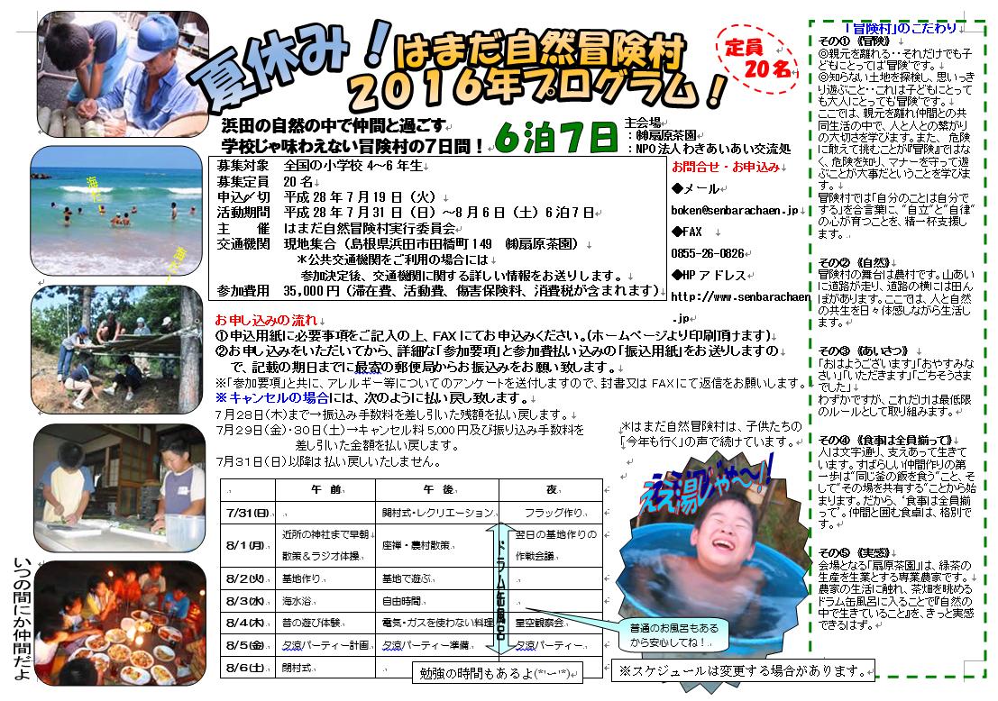 冒険村2016-01
